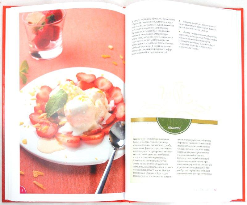 Иллюстрация 1 из 28 для Обед за полчаса - Елена Киладзе | Лабиринт - книги. Источник: Лабиринт