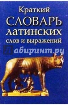 Краткий словарь латинских слов и выражений