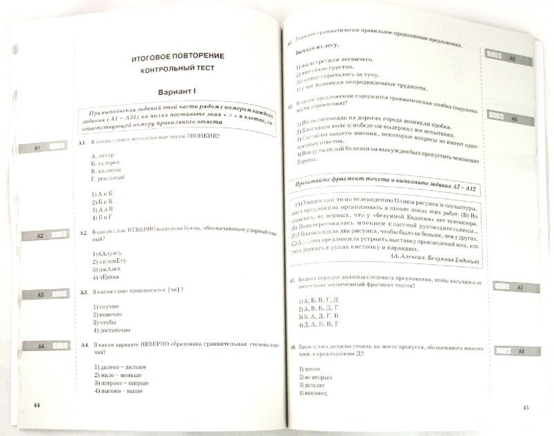 Гдз к тестовым заданиям к основным учебникам класс