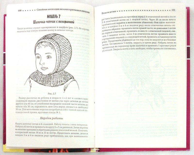 Иллюстрация 1 из 10 для Вяжем детям. Пинетки, шапочки, комплекты, кофточки | Лабиринт - книги. Источник: Лабиринт