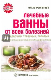 Романова Ольга Владимировна Лечебные ванны от всех болезней: скипидарные, травяные, солевые