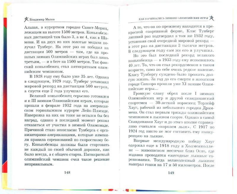 Иллюстрация 1 из 7 для Тайны олимпийских игр - Владимир Малов | Лабиринт - книги. Источник: Лабиринт