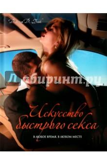 Джоэль Д. Блок Искусство быстрого секса