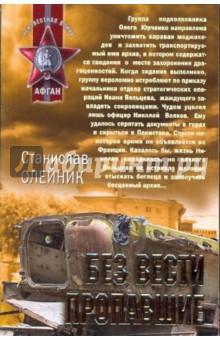 Олейник Станислав Без вести пропавшие