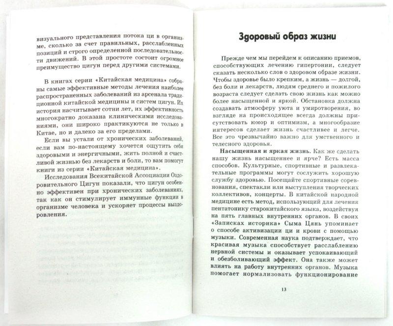 Иллюстрация 1 из 2 для Терапевтические упражнения и массаж при гипертонии - Хуа, Чэнь | Лабиринт - книги. Источник: Лабиринт