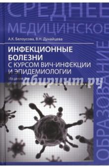 Инфекционные болезни с курсом ВИЧ-инфекции и эпидемиологииИнфекционные болезни<br>Учебник составлен в соответствии с государственным образовательным стандартом. В нем изложен материал общей части по кишечным инфекциям, инфекциям дыхательных путей, ВИЧ-инфекции, кровяным (трансмиссивным) инфекциям и инфекциям наружных покровов. Подробно рассматриваются этиология, эпидемиология, клиника, основные методы диагностики и лечения заболеваний. Особое внимание уделено общей и специфической профилактике инфекционных болезней. <br>Для учащихся средних медицинских учреждений и практикующих медицинских работников.<br>10-е издание.<br>