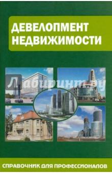 Девелопмент недвижимости: справочник для профессионалов