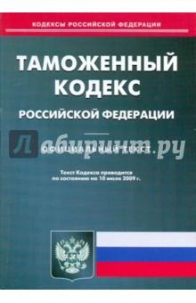 Таможенный кодекс Российской Федерации по состоянию на 10.07.09