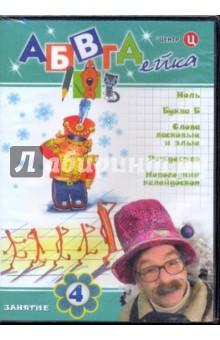 АБВГДейка. Занятие 4 (DVD)