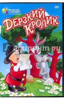 Клампет Роберт, МакКимсон Роберт, Дэвис Артур Дерзкий кролик (DVD)