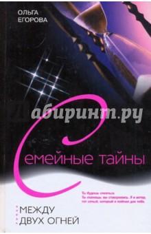 Егорова Ольга Между двух огней