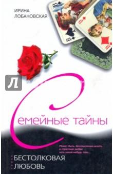 Лобановская Ирина Игоревна Бестолковая любовь