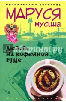 Мусина Маруся Любовь на кофейной гуще