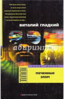 Гладкий Виталий Дмитриевич Меченные злом