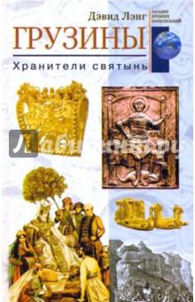 Грузины. Хранители святынь от Лабиринт