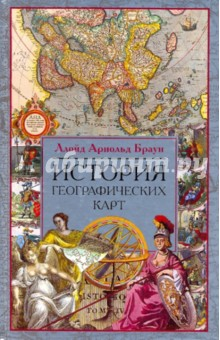 Браун Ллойд Арнольд История географических карт