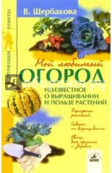Щербакова Валентина Мой любимый огород