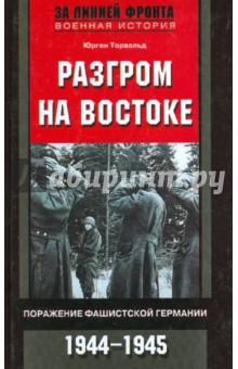 Разгром на востоке. Поражение фашистской Германии 1944-1945История войн<br>Книга посвящена событиям, которые непосредственно предшествовали краху фашистской Германии. В течение 1944 года немецкие войска терпели поражение за поражением на всех фронтах, но самое масштабное отступление происходило на востоке. Автор рассказывает о том, как в ходе Восточно-прусской операции советские войска, освободив свою страну от захватчиков, вступили на территорию врага. О позиции Гитлера, который не хотел верить реальным военным сводкам и своими нелепыми приказами и нежеланием начать переговоры о капитуляции лишил армию возможности сдаться, а гражданское население-спастись. Советская армия шла на Берлин, к окончательной победе, не щадя никого на своем пути. Уничтожив за годы войны бесчисленное множество людей, Гитлер в конце концов погубил и свою страну, обрек на невосполнимые потери свой народ...<br>