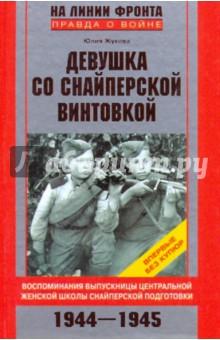 Жукова Юлия Константиновна Девушка со снайперской винтовкой. Воспоминания. 1944-1945