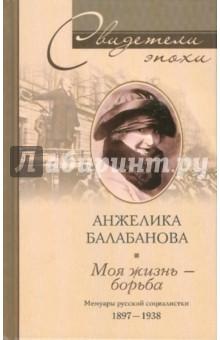 Балабанова Анжелика Моя жизнь - борьба. Мемуары русской социалистки.1897-1938