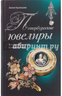 Кузнецова Лилия Константиновна Петербургские ювелиры. Век восемнадцатый, бриллиантовый…