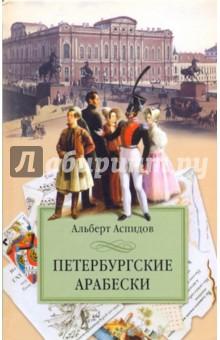 Аспидов Альберт Павлович Петербургские арабески