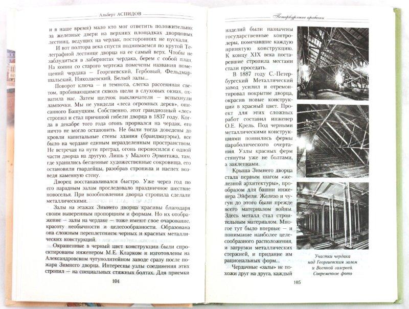 Иллюстрация 1 из 6 для Петербургские арабески - Альберт Аспидов   Лабиринт - книги. Источник: Лабиринт