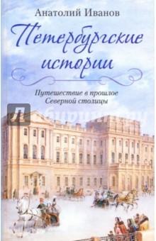 Иванов Анатолий Петербургские истории. Путешествие в прошлое Северной столицы
