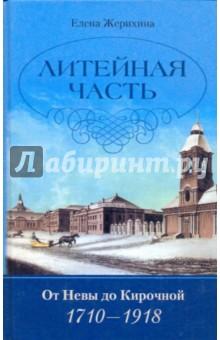 Жерихина Елена Игоревна Литейная часть. От Невы до Кирочной. 1710-1918