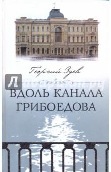 Зуев Георгий Иванович Вдоль канала Грибоедова