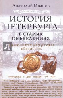Иванов Анатолий История Петербурга в старых объявлениях
