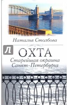 Столбова Наталья Павловна Охта. Старейшая окраина Санкт-Петербурга