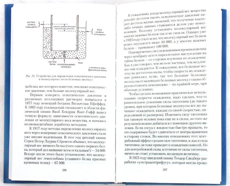 Иллюстрация 1 из 15 для Энергия жизни. От искры до фотосинтеза - Айзек Азимов | Лабиринт - книги. Источник: Лабиринт