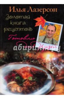Золотая книга рецептов
