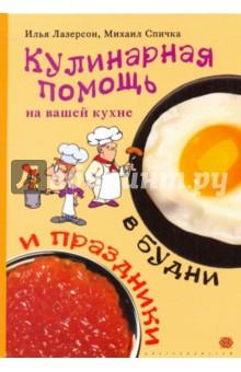Спичка Михаил, Лазерсон Илья Исаакович Кулинарная помощь на вашей кухне в будни и праздники