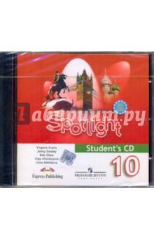 Английский в фокусе. 10 класс. Аудиокурс для самостоятельных занятий дома (CD)