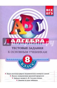 Алгебра: 8 класс: Тестовые задания к основным учебникам