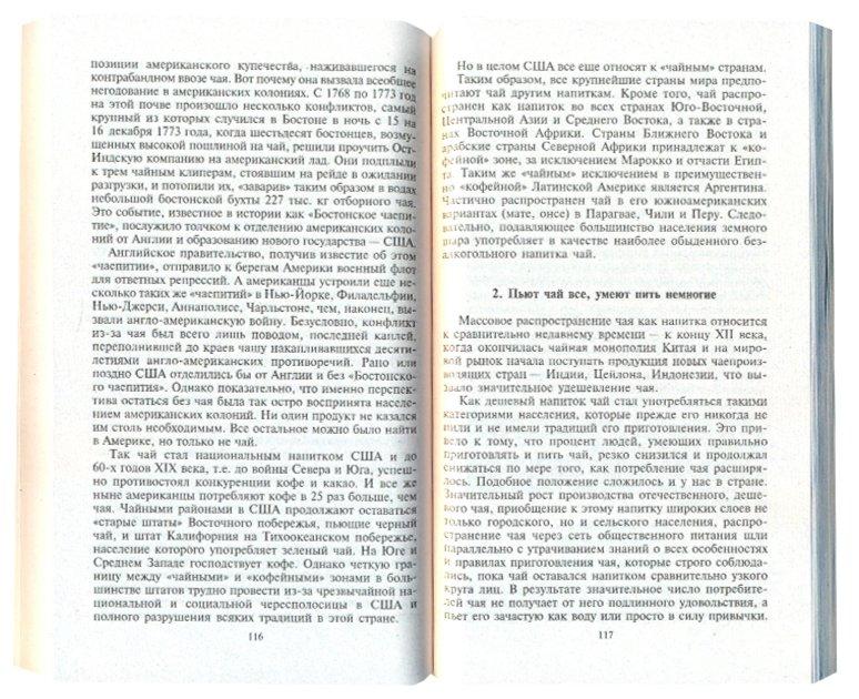 Иллюстрация 1 из 2 для Чай - Вильям Похлебкин | Лабиринт - книги. Источник: Лабиринт