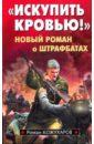 """Кожухаров Роман Романович. """"Искупить кровью!"""" Новый роман о штрафбатах"""