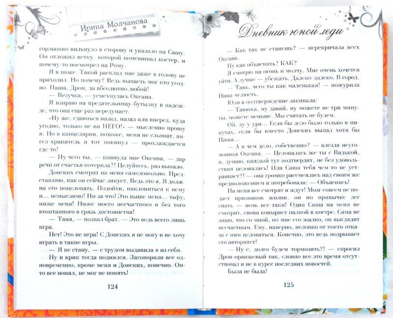 Иллюстрация 1 из 3 для Дневник юной леди - Ирина Молчанова | Лабиринт - книги. Источник: Лабиринт