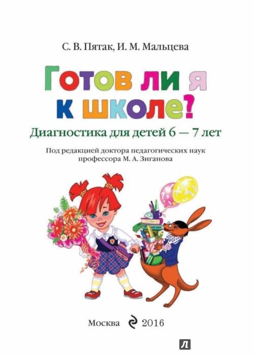 Иллюстрация 1 из 53 для Готов ли я к школе? Диагностика для детей 6-7 лет - Пятак, Мальцева | Лабиринт - книги. Источник: Лабиринт