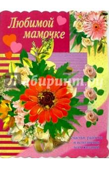 1БТ-003/Любимой мамочке/открытка гигант двойная