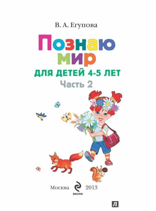 Иллюстрация 1 из 43 для Познаю мир: для детей 4-5 лет. В 2-х частях. Часть 2 - Валентина Егупова | Лабиринт - книги. Источник: Лабиринт