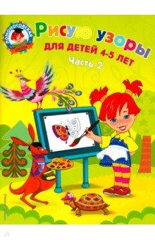 Рисую узоры: для детей 4-5 лет. В 2 ч. Ч. 2Знакомство с буквами. Азбуки<br>Данная книга является первой в серии изданий по обучению детей письму (вторая часть - Пишу буквы, третья - Пишу красиво). <br>Упражнения, используемые в пособии, помогают развивать мелкую моторику рук, улучшают координацию движений, укрепляют руку ребенка и готовят ее к письму. Пальчиковые игры со стихотворным сопровождением способствуют развитию речи, интеллекта, творческой деятельности, вырабатывают ловкость, чувство ритма, тренируют память. <br>Предназначено воспитателям дошкольных образовательных учреждений, гувернерам и родителям для занятий с детьми как в детском саду, так и в домашних условиях.<br>Для детей старшего дошкольного возраста.<br>2-е издание, исправленное и дополненное.<br>
