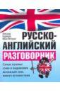 Кудрявцев Александр, Метлушко Ирина Русско-английский разговорник