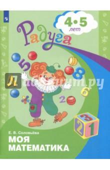 Моя математика. Развивающая книга для детей 4-5 летЗнакомство с цифрами<br>Пособие входит в программно-методический комплекс Радуга. В пособии содержится материал, направленный на формирование элементарных математических представлений у детей среднего дошкольного возраста. Дети познакомятся с числами первого десятка, цифрами и геометрическими фигурами.<br>Книга предназначена для использования в дошкольной образовательной организации и в семье.<br>7-е издание.<br>
