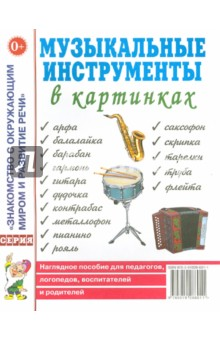Музыкальные инструменты в картинках. Наглядное пособие для педагогов, логопедов, воспитателей