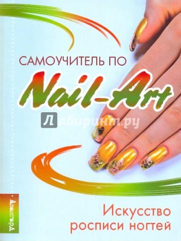 Дизайны ногтей самоучек