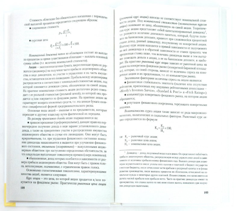 Решебник по статистике петров а.п. дюкина т.о