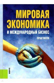 Мировая экономика и международный бизнес. Практикум